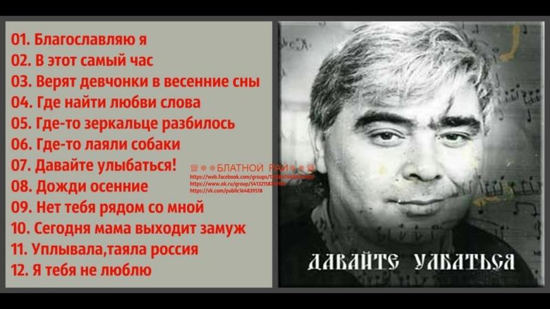 Анатолий Днепров «Давайте улыбаться» 1986