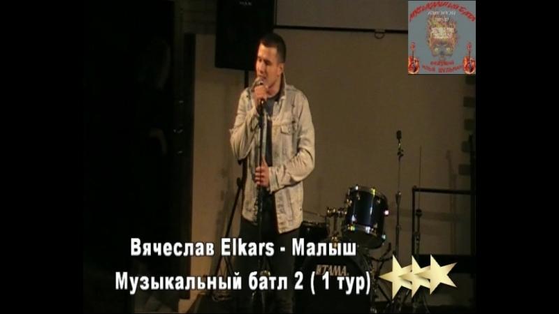 Вячеслав Elkars - Малыш (Музыкальный батл 2 - 1 тур)