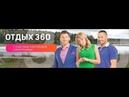 ОТДЫХ 360. Агро-Туризм Экоферма Елизарово в Шаховском районе Подмосковья - 360TV