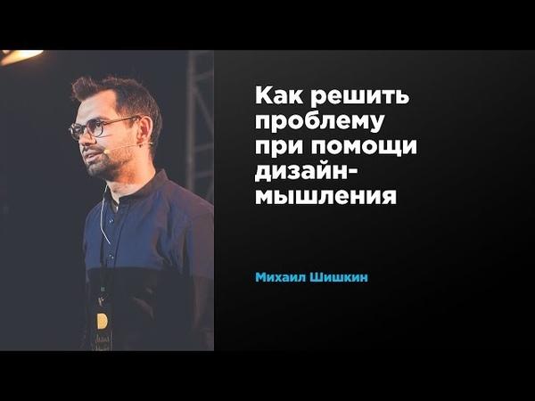 Как решить проблему при помощи дизайн-мышления | Михаил Шишкин | Prosmotr