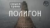 Oxxxymiron Полигон СМЫСЛ