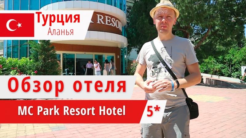 Обзор отеля MC Park Resort Hotel 5* (МС Парк Резорт Хотел), Турция, Аланья. 2018