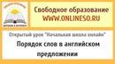 Обучение детей онлайн школьным предметам Английский язык Порядок слов в английском предложении