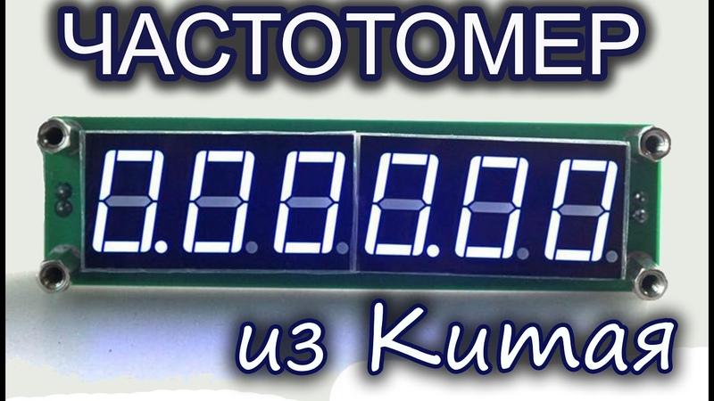 Частотомер 0,1 - 65 МГц из Китая (распаковка)