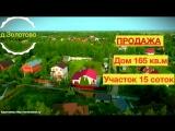 Аэросъемка дом д.Золотово