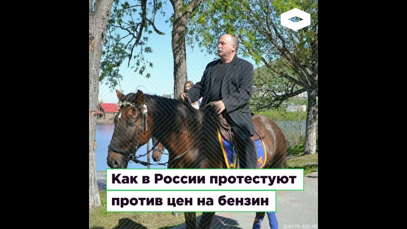 Как в России протестуют против цен на бензин | ROMB