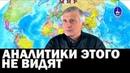 Валерий Пякин АНАЛИТИКИ ЭТОГО НЕ ВИДЯТ 15.08.2018