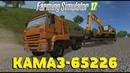 Farming Simulator 17. Обзор мода: КАМАЗ-65226 (Ссылка в описании)