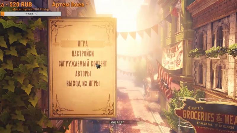 BioShock Infinite -=- Ой ща чета будет