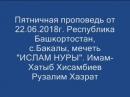 Җомга вәгазе 22 06 2018 ел Пятничная проповедь ВЕРСИЯ ДЛЯ СМАРТФОНОВ