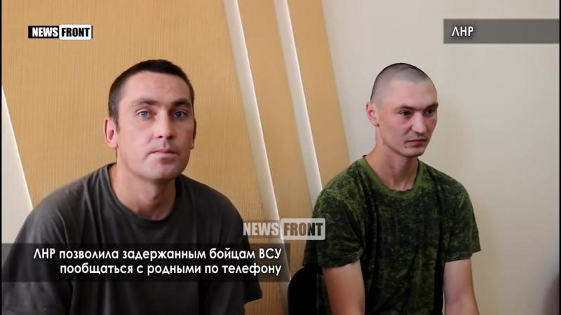 ЛНР Пленные украинские военные намерены через суд доказать что они не дезертиры