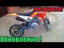 X moto Raptor 140 обновление