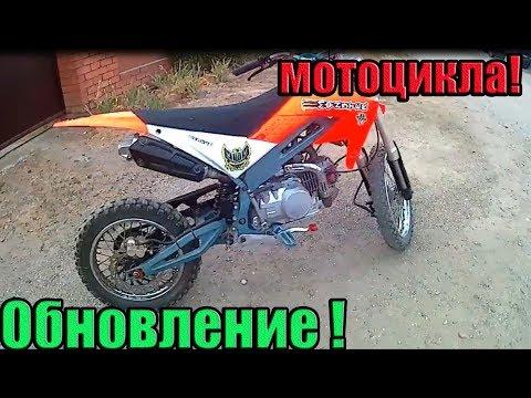 X moto Raptor 140 обновление!