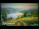 Деревня Андрей Звонарь. Читает Виктор Золотоног