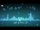 Hamza Namira Ya Lala حمزة نمرة يا لالا