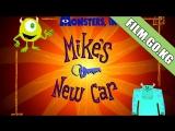 Новая машина Майка (2002) короткометражный мультфильм смотреть онлайн на Film.go.kg
