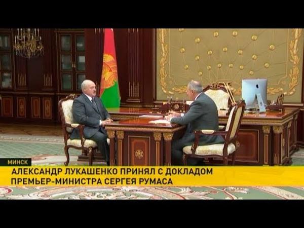 Александр Лукашенко и Сергей Румас обсудили состояние дел в экономике и футболе