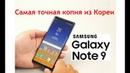 Samsung Galaxy Note 9 ОРИГИНАЛЬНАЯ КОРЕЙСКАЯ КОПИЯ 6 64Gb 8ядер В Украине