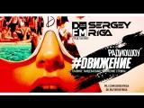 DFM DJ RIGA - #DВИЖЕНИЕ 15/12/2017