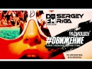DFM DJ RIGA - #DВИЖЕНИЕ 15122017