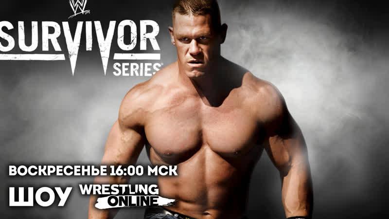 Шоу Рестлинг Онлайн PPV Survivor Series 2008 (Стрим 16)