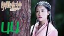 【萌妻食神 第2季】Cinderella Chef S2 EP44 种丹妮/徐志贤穿越时空秀恩爱 百纳热播剧场