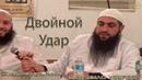 Мухаммад Хоблос Умар аль Банна Двойной удар НОВИНКА 2018
