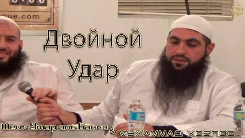 Мухаммад Хоблос Умар аль Банна - Двойной удар! [НОВИНКА 2018]