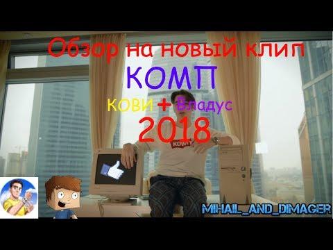 Обзор клипа КОВИ x ВЛАДУС — КОМП Премьера клипа 2018, Пародия