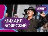 Михаил Боярский. Live на VK FEST 2018