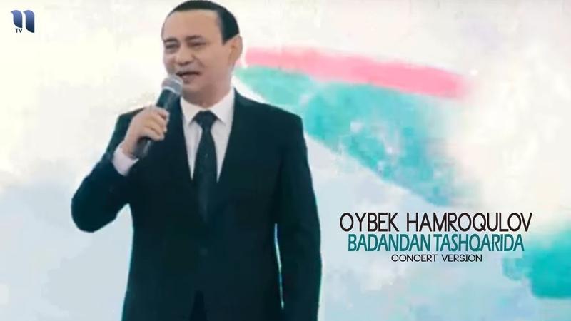 ОЙБЕК ХАМРОКУЛОВ MP3 СКАЧАТЬ БЕСПЛАТНО