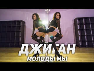 Джиган - Молоды мы   Анна Захарова   Школа танцев Alexis Dance Studio