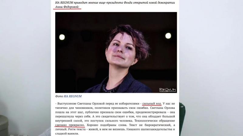 Единая Россия топит сама себя _ как Орловой помогли проиграть