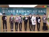 171214 NCT 127 @ Girl Scouts of Korea