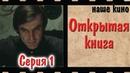 Открытая книга. Серия 1. Наше кино. Cоциальная драма, экранизация. 1977. 1979.