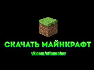 ОБЗОР VTLAUNCHER MINECRAFT МАЙНКРАФТ ГДЕ СКАЧАТЬ