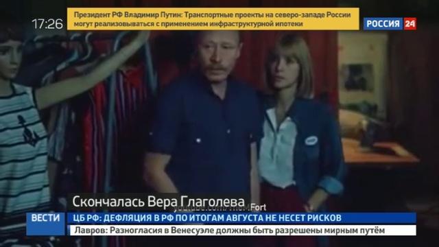 Новости на Россия 24 • Стала известна причина смерти Веры Глаголевой
