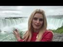 Усім привіт з Ніагарського водоспаду