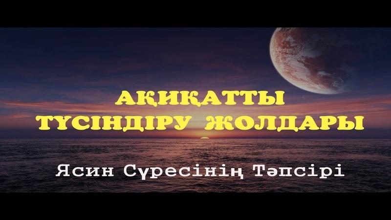 Ясин 3 Ақиқатты Түсіндіру Жолдары /Ерлан Ақатаев ᴴᴰ