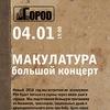 макулатура - Москва | 4.01.2018 | Город