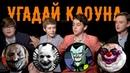 Дети из фильма ОНО угадывают клоунов-убийц RUS VO
