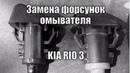 Как заменить форсунки омывателя KIA Rio 3 на веерные