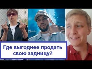 Позор Русского Рэпа это не только Гнойный