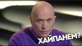 Сергей Дружко - Хайпанем немножечко