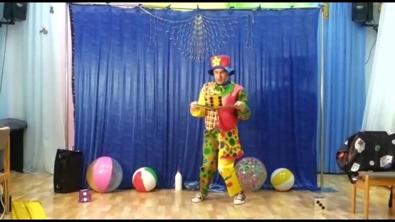 клоунские трюки