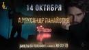 Александр Панайотов фото #15