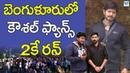 Kaushal Army 2K Run In Bangalore | Telugu Bigg Boss 2 Latest Updates | Nani BiggBoss Kaushal Fans