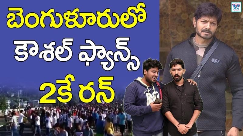 Kaushal Army 2K Run In Bangalore Telugu Bigg Boss 2 Latest Updates Nani BiggBoss Kaushal Fans