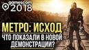 говнообзорМЕТРО ИСХОД Что показали в новой демонстрации gamescom 2018