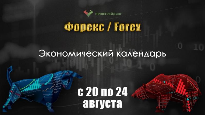 Обзор экономического календаря рынка Форекс на торговую неделю с 20 по 24 августа 2018 г.